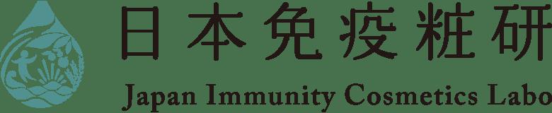 株式会社日本免疫粧研 / JAPAN IMMUNITY COSMETICS LABO