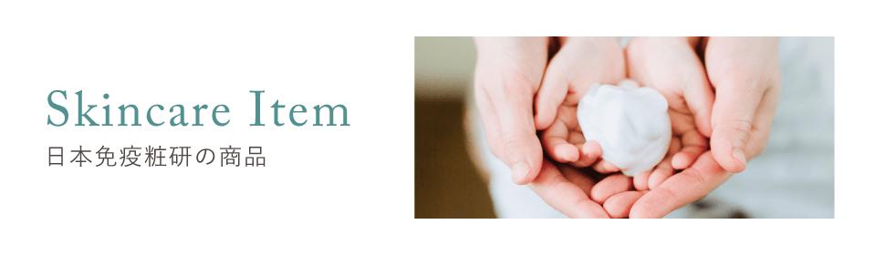 日本免疫粧研の商品
